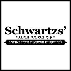 שחר שוורץ schwartzs